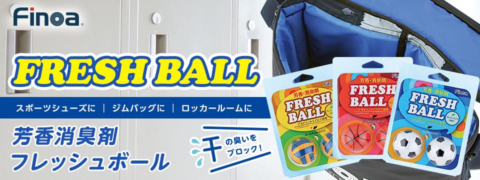 フレッシュボール