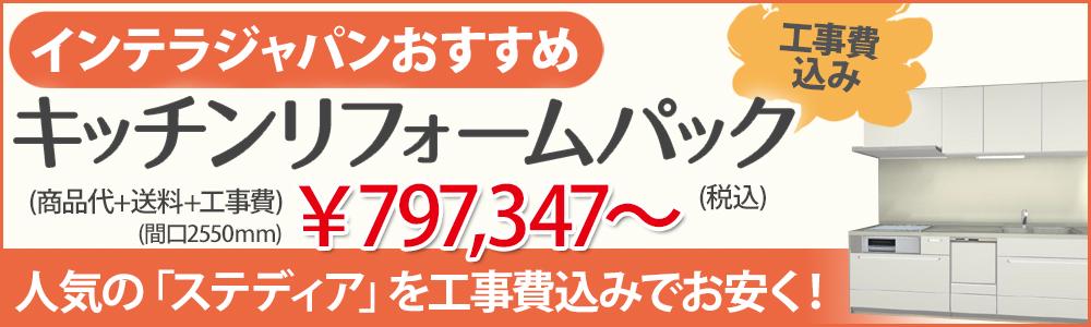インテラジャパン 秋の目玉セール