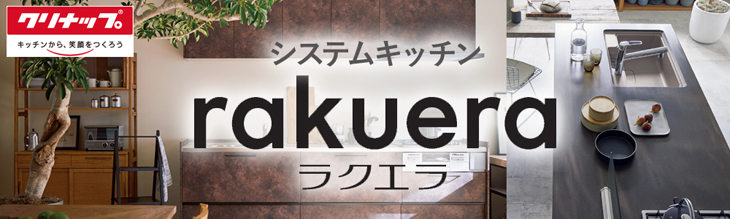 リクシル(LIXIL) システムキッチン アレスタ(ALESTA)