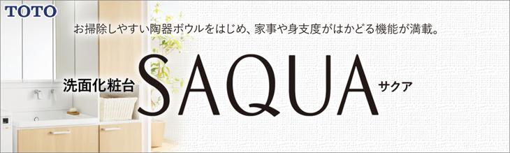 TOTO 洗面化粧台 サクア(SAQUA)