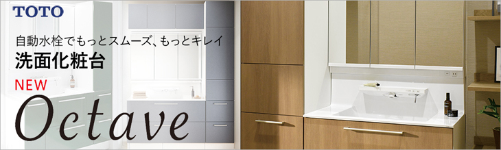 TOTO 洗面化粧台 オクターブ(OCTAVE)