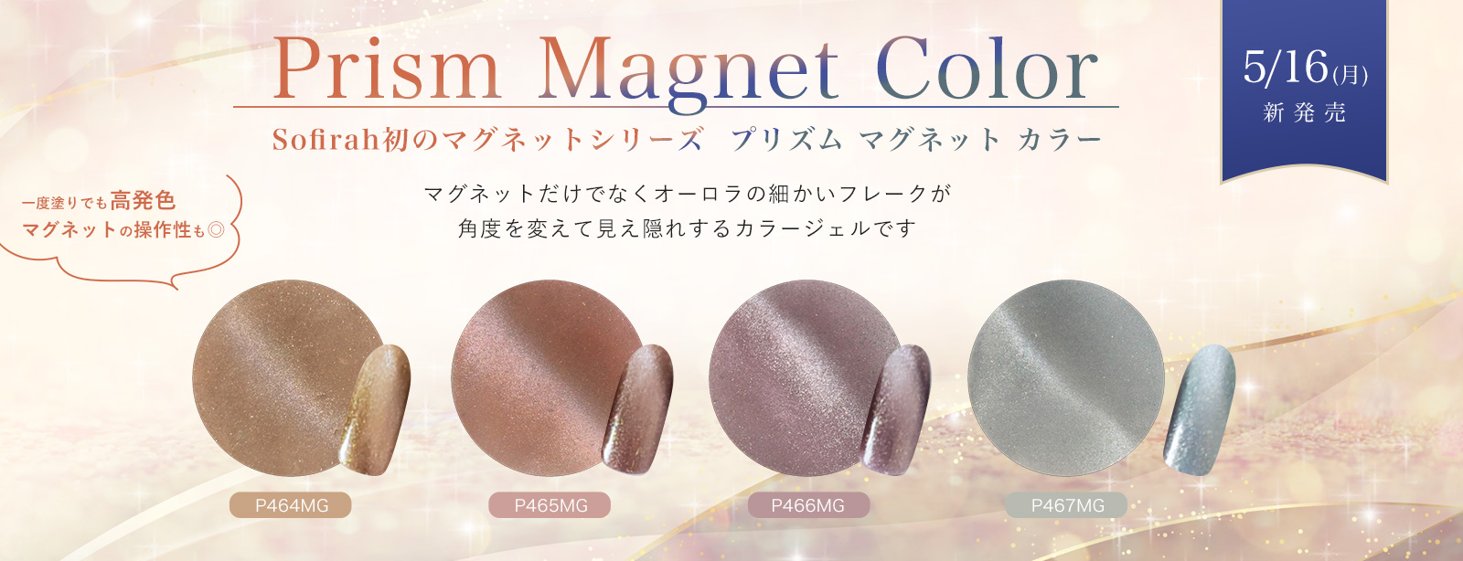 2019秋冬限定カラー