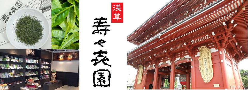 煎茶・抹茶・健康茶の 浅草 壽々喜園 -すずきえん-