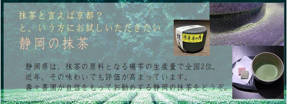 壽々喜園がお薦めする静岡の抹茶
