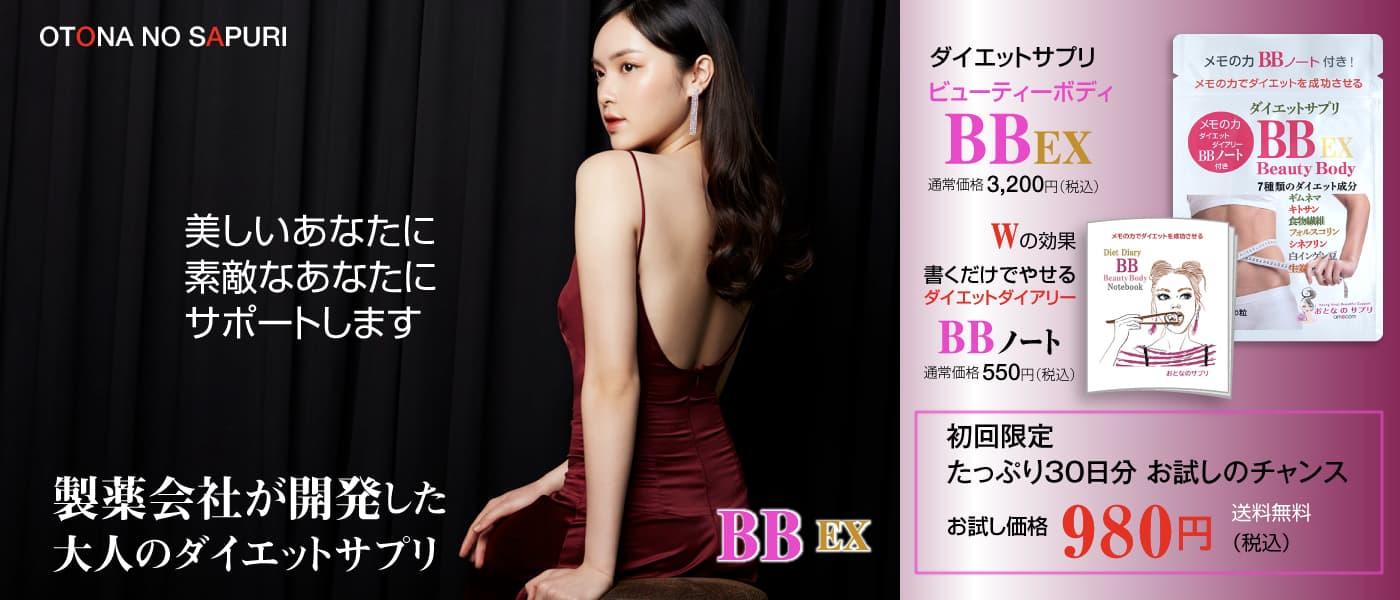 大人のダイエットサプリ BB EX ビューティーボディ
