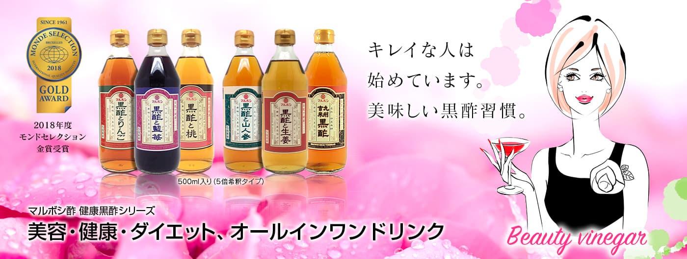 マルボシ酢 健康酢シリーズ