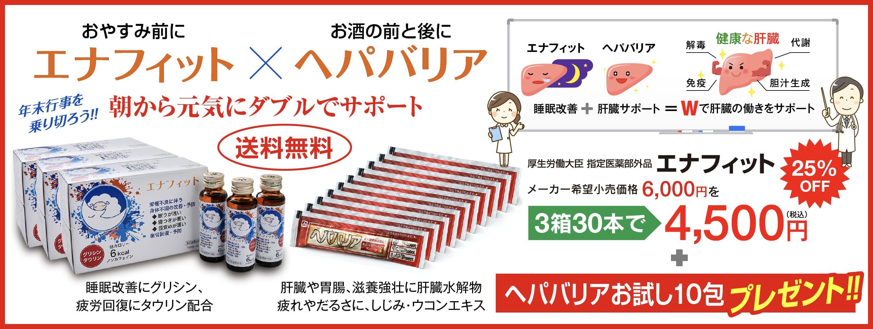 エナフィット 3箱+パバリア10本プレゼント
