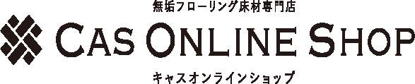 無垢床材専門店キャスオンライン ロゴ