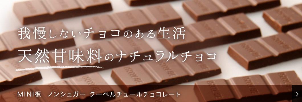 我慢しないチョコのある生活 天然甘味料のナチュラルチョコ MINI板ノンシュガークーベルチュールチョコレート