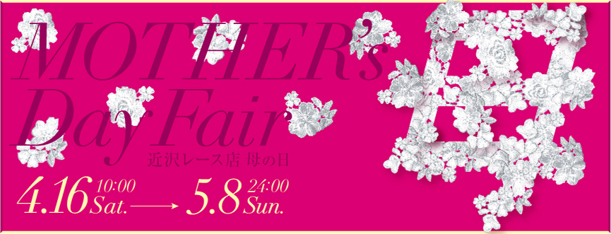 近沢サロン https://www.chikazawa-lace.com/html/page1.html