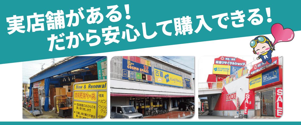 コスモスペースの冷蔵庫ラインナップ
