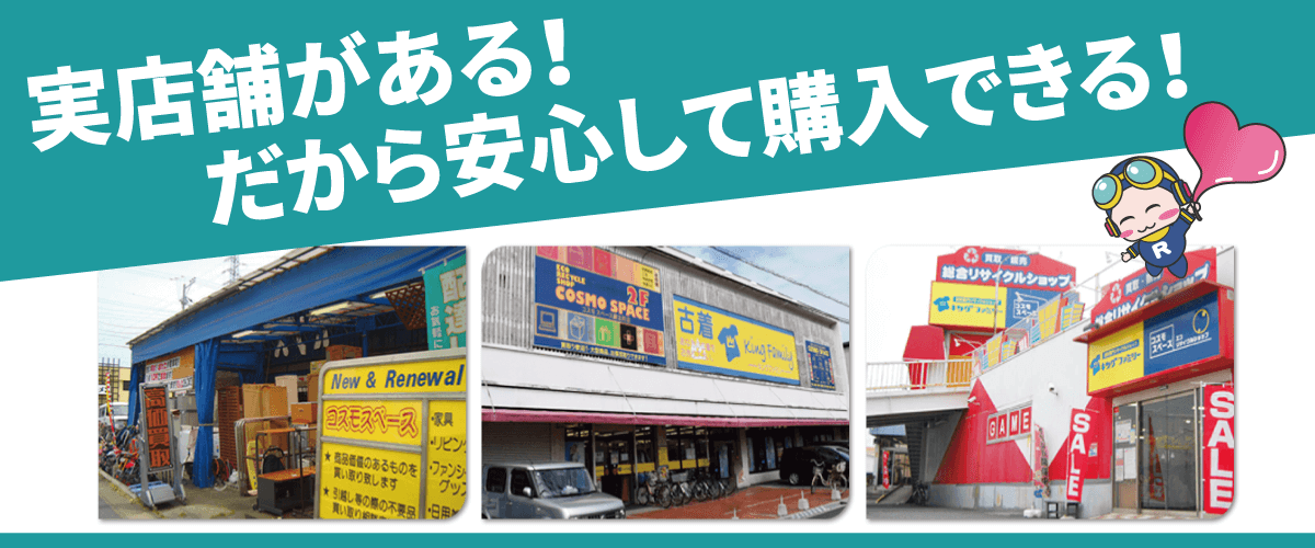 実店舗があるから中古品も安心して購入できる。