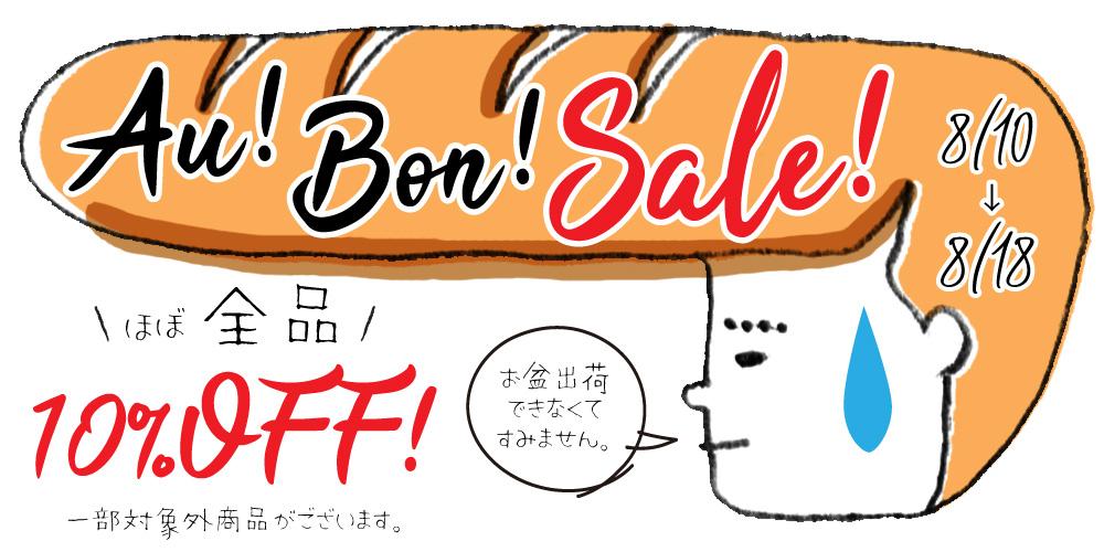 Au!Bon!Sale!ほぼ全品10%OFF☆
