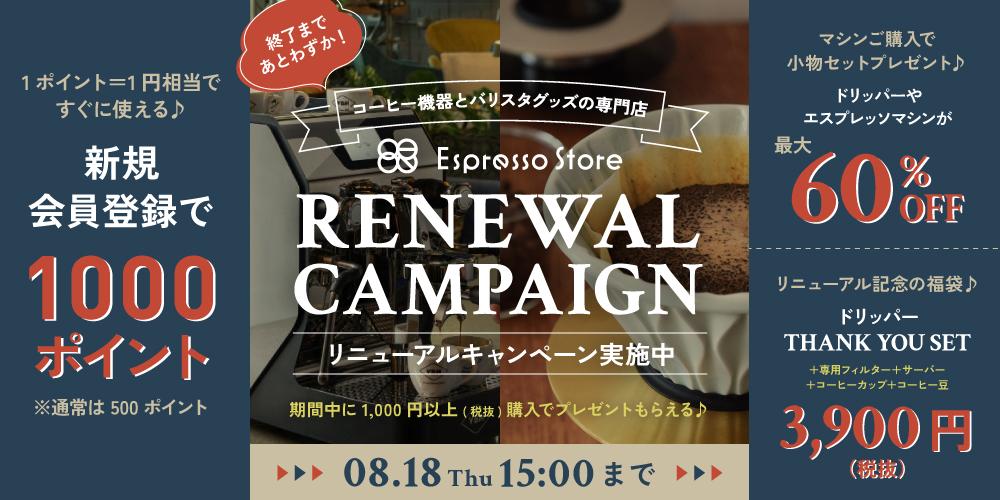 MAX 60%OFF★半期に一度の【決算セール】開催!!