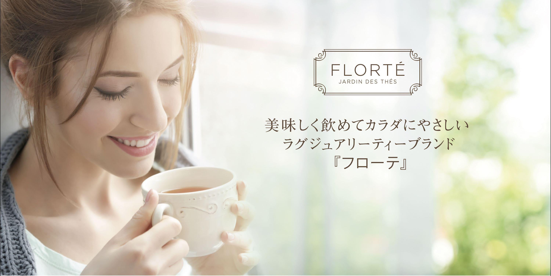 FLORTE(フローテ)