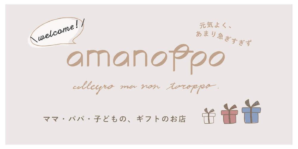 amanoppoTOP