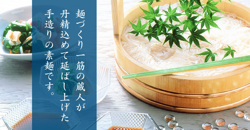 銀四郎の手延べ素麺