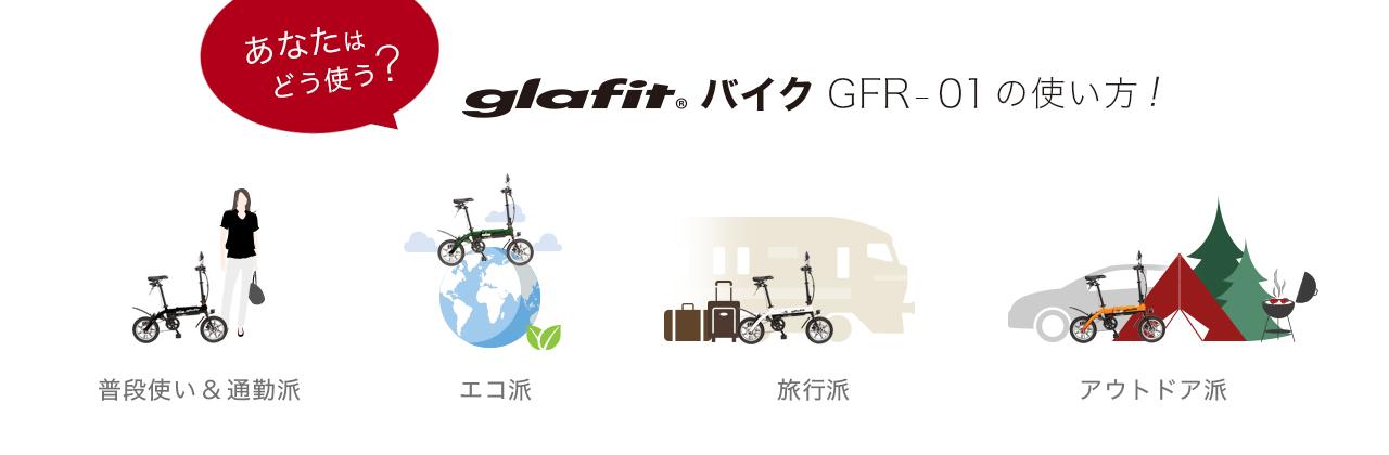 glafitバイクの使い方