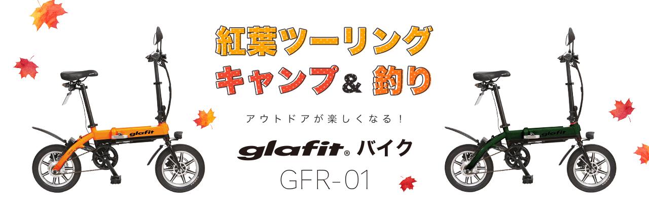 GFR-01 ウメボシレッドデビュー