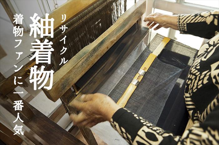 リサイクル紬着物