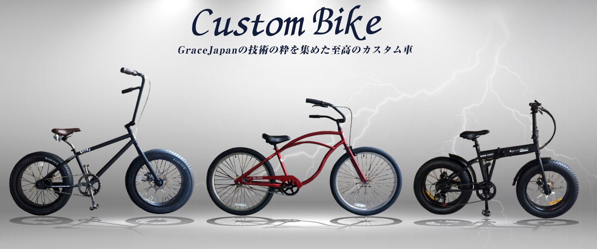 CustomBikeGraceJapanの技術の粋を集めた至高のカスタム車