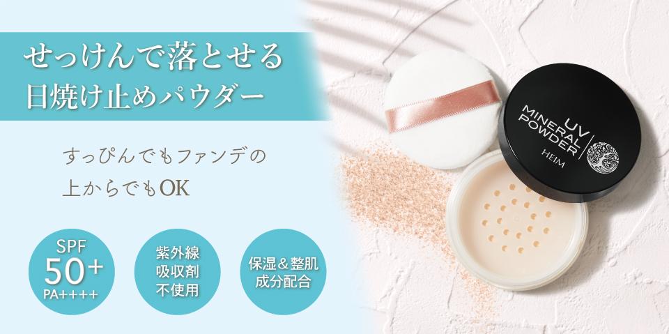 高保湿+低刺激でデリケートな肌を健やかに/ナチュラルシリーズ