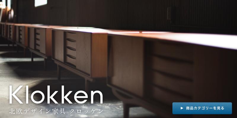 北欧デザイン家具 Klokken