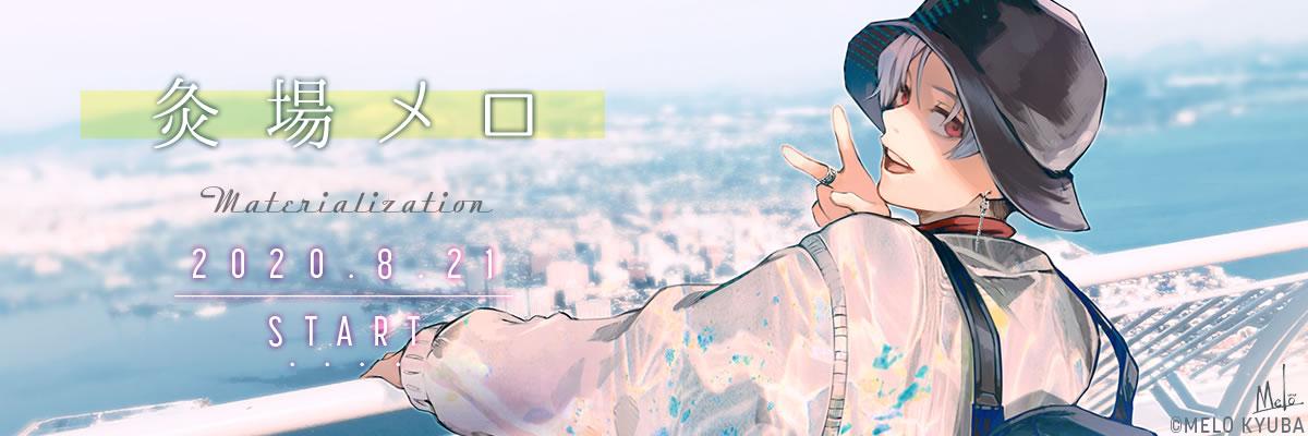 メガゾーン23