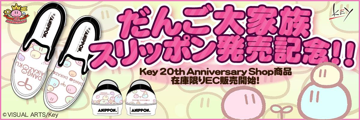 Key 20th Anniversary Shop
