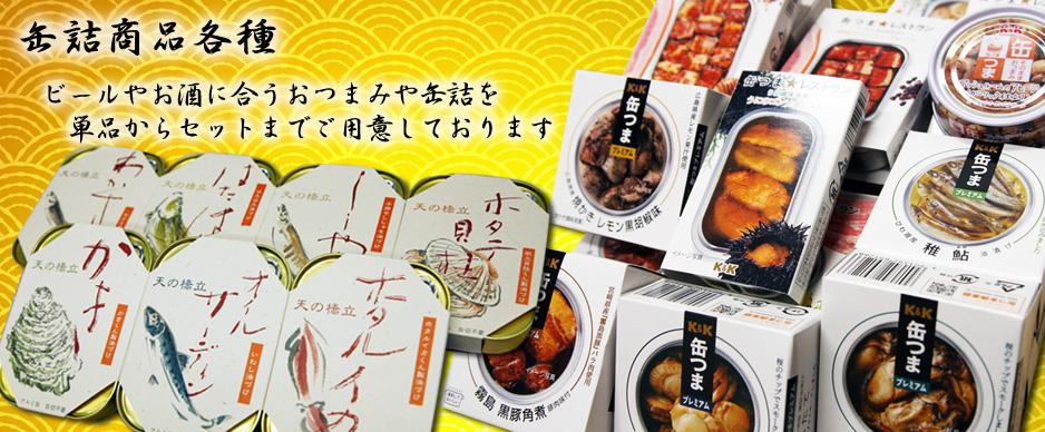 缶詰商品各種