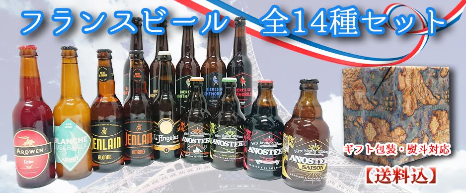 フランスビール 全14種セット