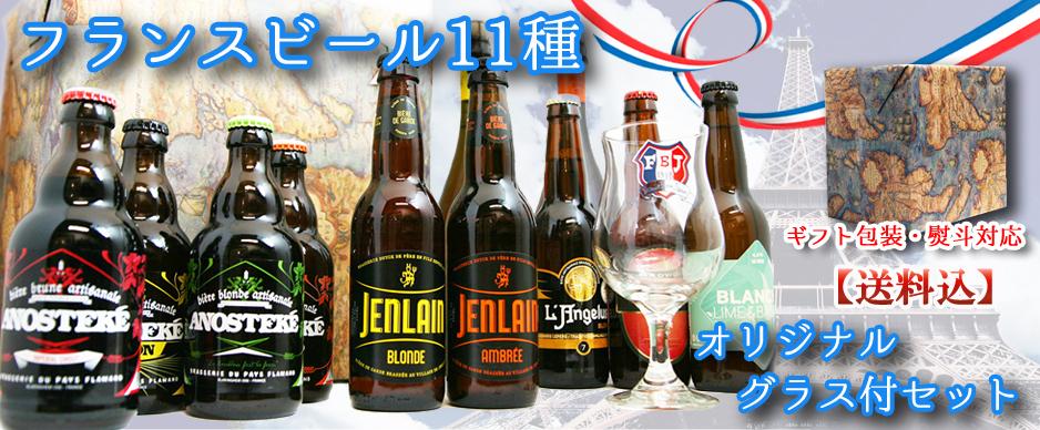 フランスビール11種+オリジナルグラス付セット