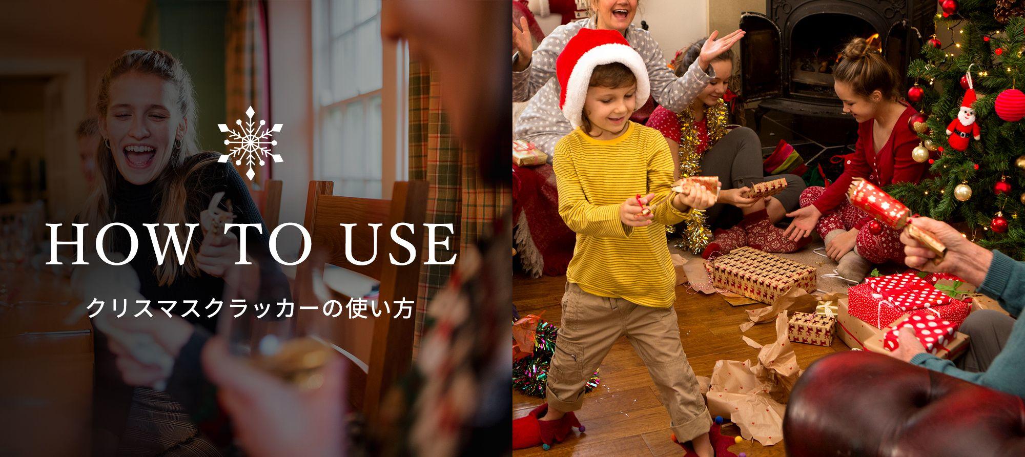 クリスマスクラッカーの使い方