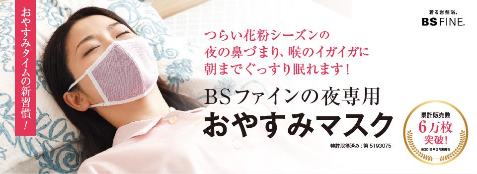 BSファイン/おやすみマスク