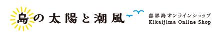 喜界島の特産品通販サイト|島の太陽と潮風