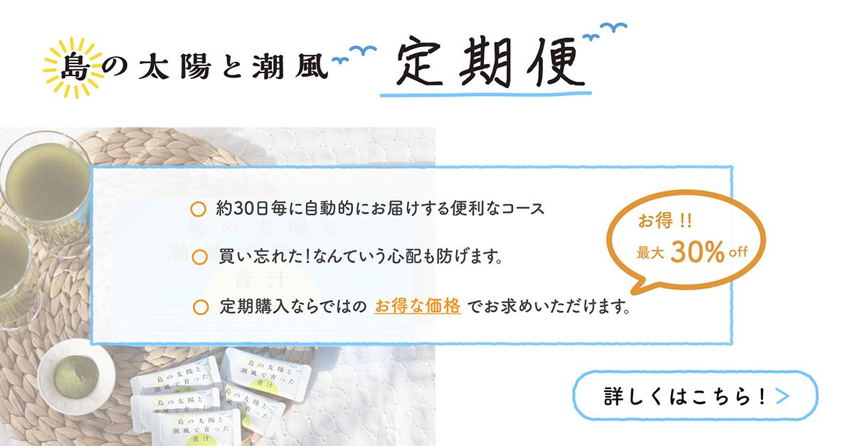 喜界島の特産品通販サイト 島の太陽と潮風  定期便のご案内