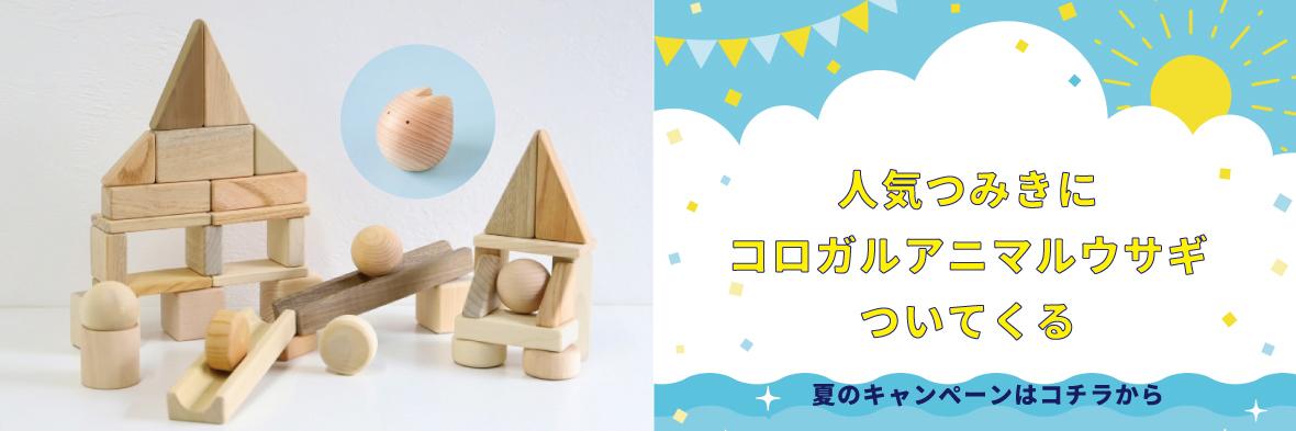 桃の節句・春色玩具特集