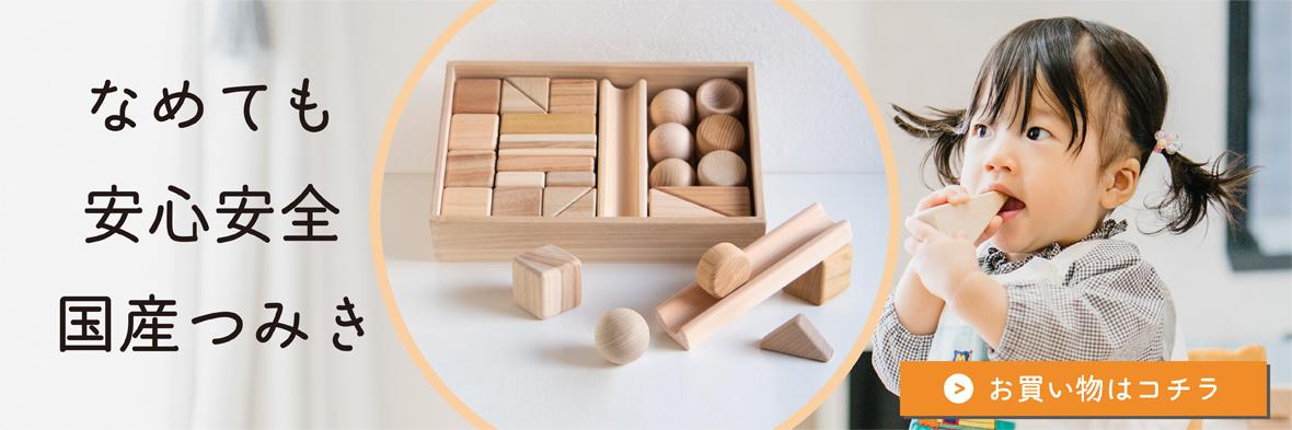 やさしい丸みの木のおもちゃ/九州産ヒノキを使ったベビーギフト