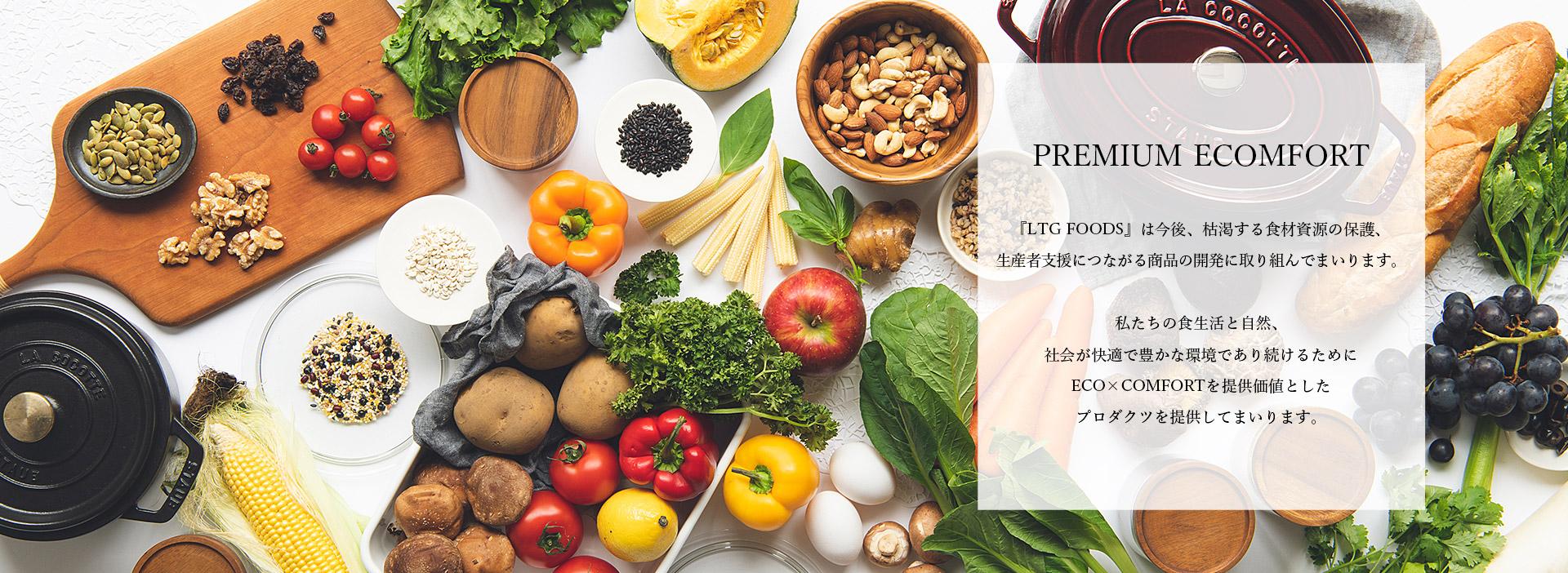 LTG FOODS|食と環境への関心が高い方々に、 化学調味料不使用・ナチュラル志向のプロダクツを提供してまいります。
