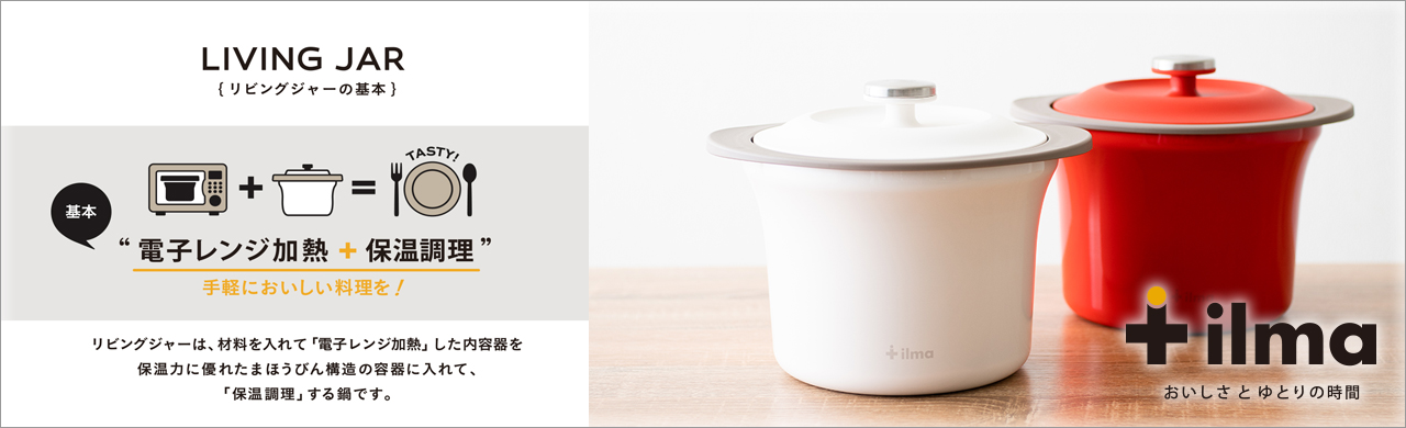 日々道具×野田琺瑯