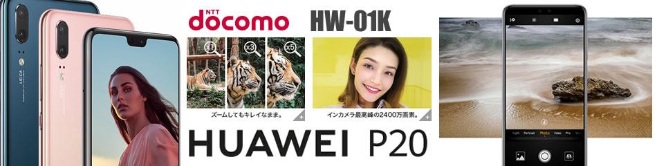 HW-01K