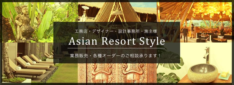 アジアン家具,バリ島輸入,業務販売