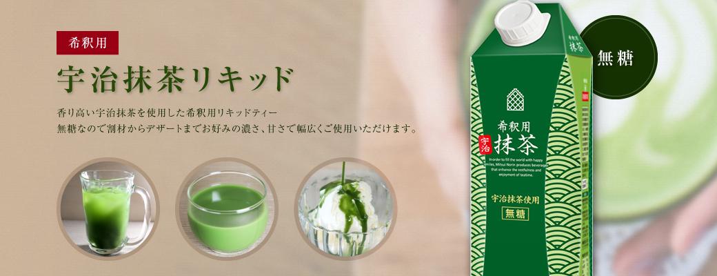 日本茶・中国茶
