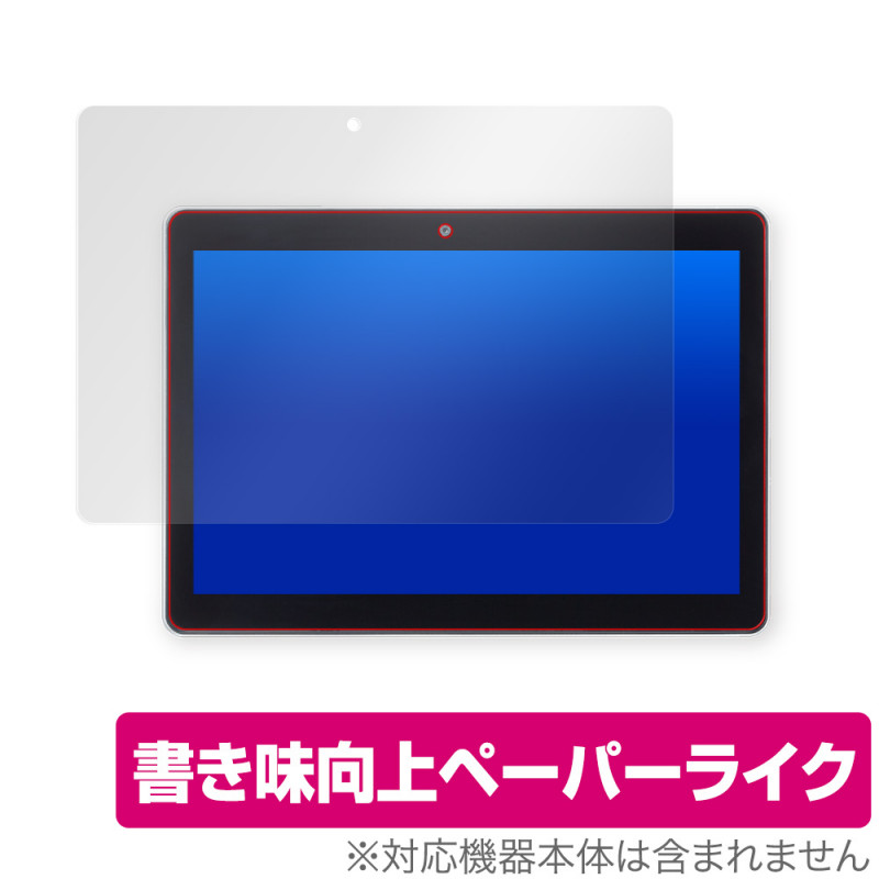 Z会タブレット Z0IA1 保護 フィルム OverLay Paper for Z会専用タブレット (Z0IA1) ペーパーライク フィルム 紙のような描き心地  ZKAI Tablet Z会 タブレット