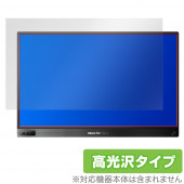 DragonTouch S1 15.6 保護 フィルム OverLay Brilliant for Dragon Touch S1 モバイルモニター (15.6インチ) 液晶保護 指紋がつきにくい 防指紋 高光沢