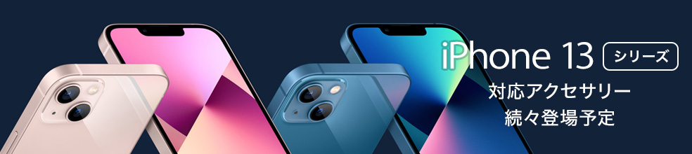 iPhone XS Max 対応アクセサリー