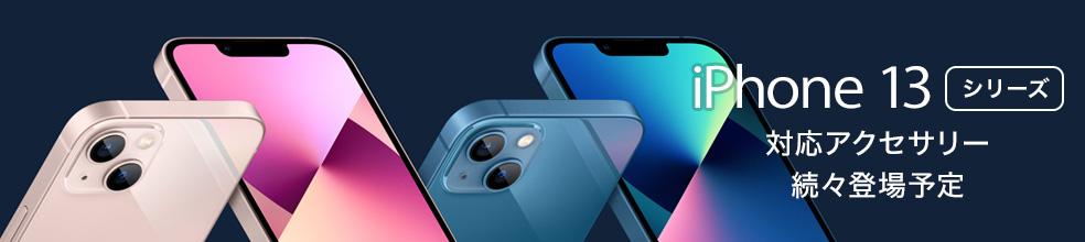 iPhone 11 対応アクセサリー