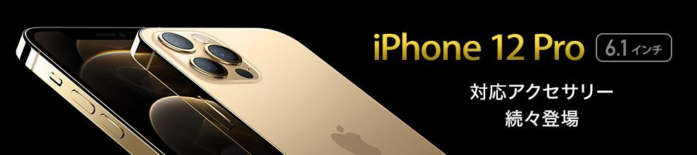 iPhone XR 対応アクセサリー