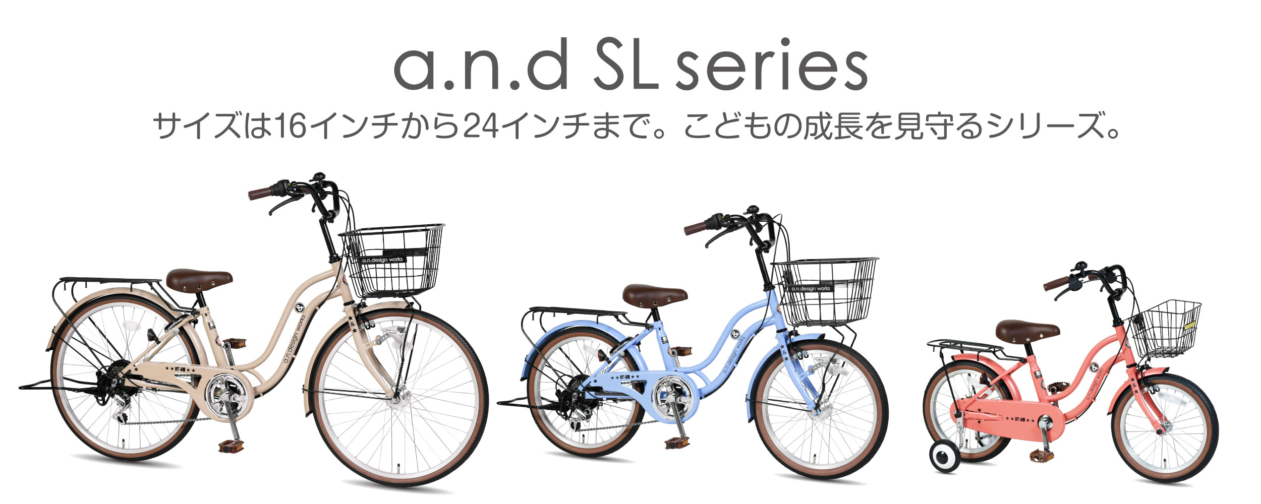 New Model : SLシリーズ誕生。幼児から大人まで
