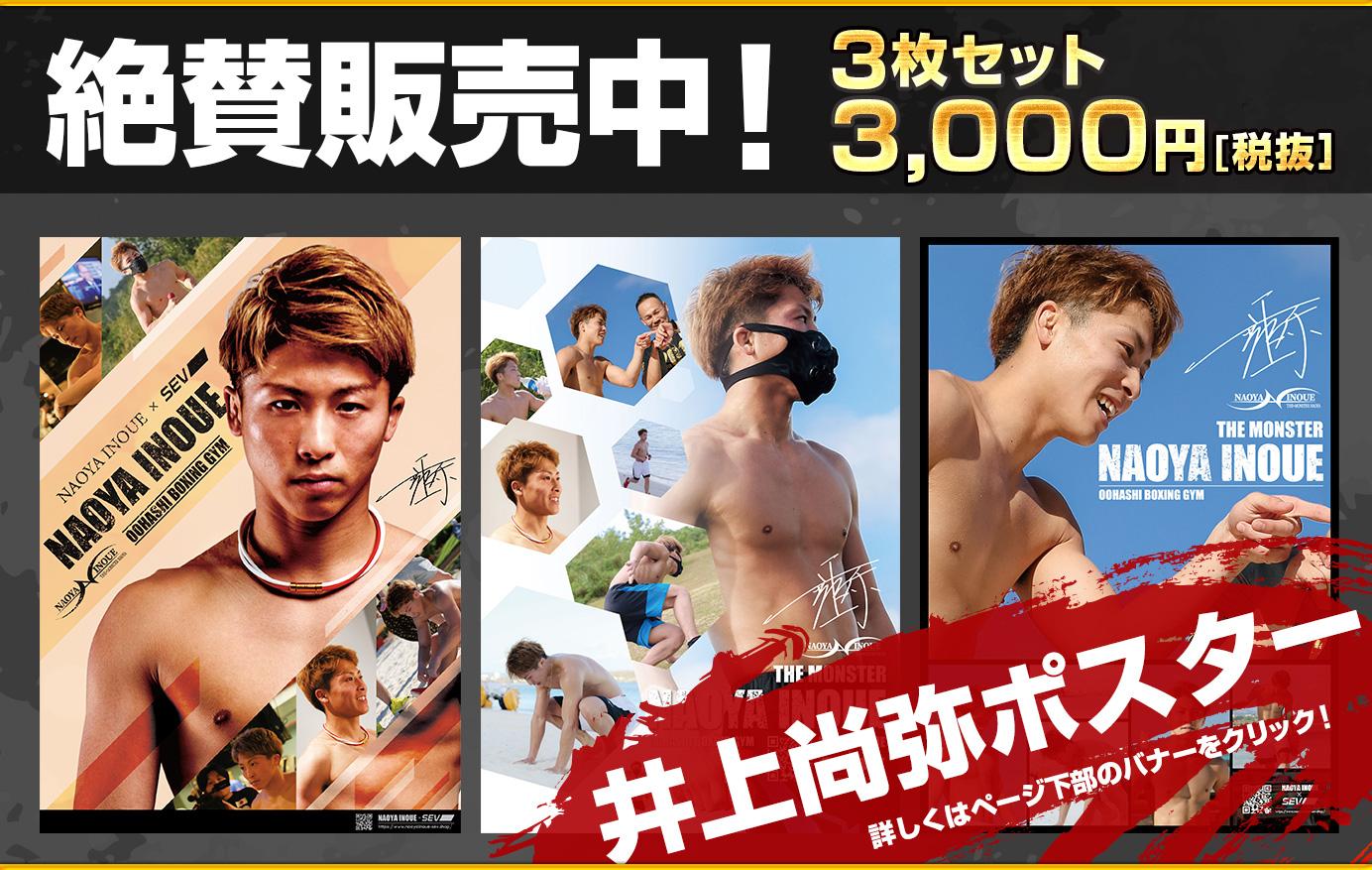 井上尚弥×SEVポスター販売中